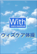 withcare_exercise_dvd