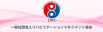 JWC一般社団法人リハビリテーションマネジメント協会